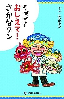 ギョギョギョ!おしえて!さかなクン (朝日小学生新聞の人気連載)...