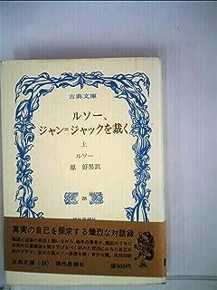 ルソー,ジャン=ジャックを裁く〈上〉 (1969年) (古典文庫〈28〉)