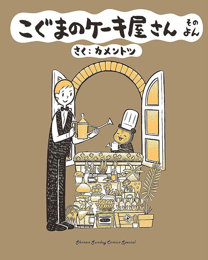 背景満了割り込みこぐまのケーキ屋さん そのよん(4) (ゲッサン少年サンデーコミックス)