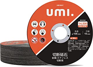[Amazonブランド] Umi(ウミ) 切断砥石 鉄工用 黒砥 ステンレス・金属用 (20枚入)