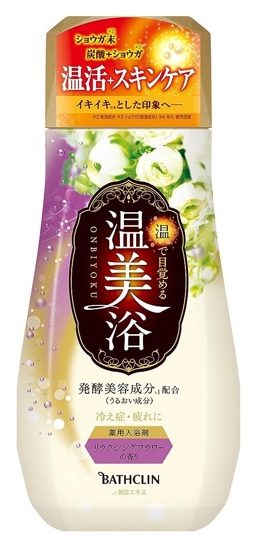フォージ油とげのある温美浴入浴剤リラクシングフラワーの香り480g(医薬部外品)