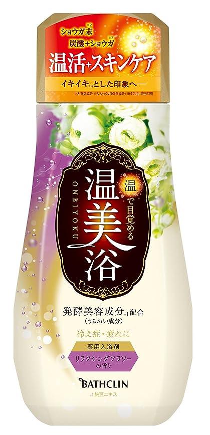ゲーム混乱させる病気温美浴入浴剤リラクシングフラワーの香り480g(医薬部外品)