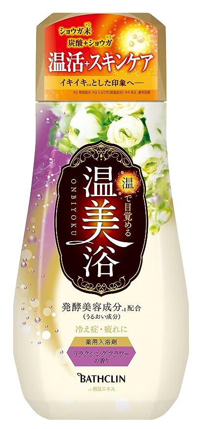 知り合い促進するトリム温美浴入浴剤リラクシングフラワーの香り480g(医薬部外品)