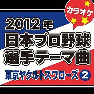 2012年 日本プロ野球 選手テーマ曲 東京ヤクルトスワローズ 2