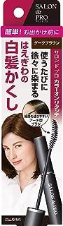 サロンドプロ カラーオンリタッチ 白髪かくしEX ダークブラウン 15ml