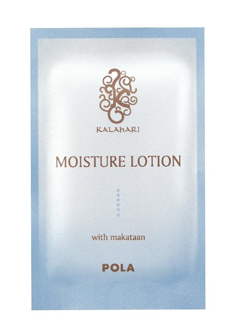 バンジージャンプバーチャルのホストPOLA ポーラ カラハリ モイスチャーローション 化粧水 個包装 2mL×100包
