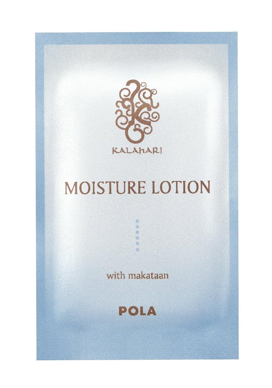 補助幸運不快なPOLA ポーラ カラハリ モイスチャーローション 化粧水 個包装 2mL×100包
