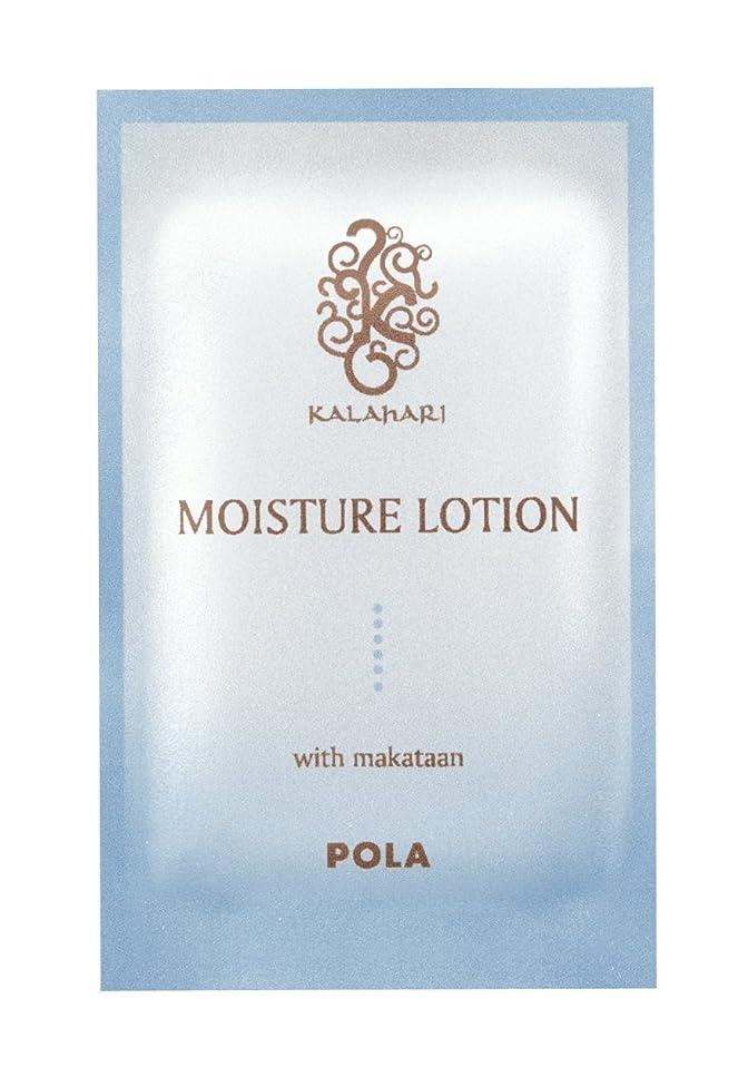 彫刻蜜補うPOLA ポーラ カラハリ モイスチャーローション 化粧水 個包装 2mL×100包