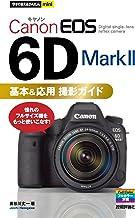 表紙: 今すぐ使えるかんたんmini Canon EOS 6D Mark II 基本&応用 撮影ガイド   長谷川 丈一