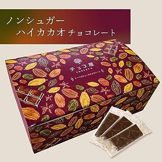 カカオ70% ノンシュガー チョコレート ハイカカオチョコレート 大量 糖類ゼロ 糖質制限 低糖質 個包装 【チョコ屋 カカオ70% ノンシュガー クーベルチュール チョコレート 50枚入(500g)×1箱】 かかお70パーセント以上 (1箱)