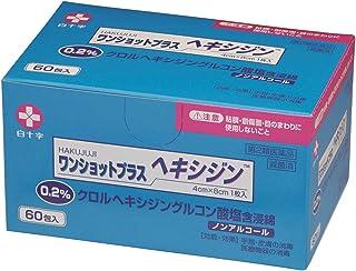 【第2類医薬品】ワンショットプラスヘキシジン 60包