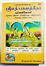 Shrimadbhagvadgita Tattva Vivechani in Tamil Special UNBELIEVABLE Offer Specially For You-CPGS 2020-21 edition