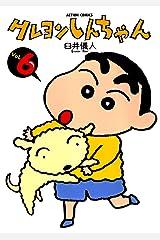 クレヨンしんちゃん : 6 (アクションコミックス) Kindle版