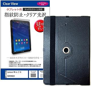 メディアカバーマーケット Lenovo Lenovo Miix 2 8 59428524 [8インチ(800x1280)]機種用 【360度回転スタンドレザーケース 黒 と 指紋防止 クリア光沢 液晶保護フィルム のセット】