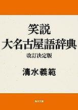 表紙: 笑説大名古屋語辞典 改訂決定版 (角川文庫)   清水 義範