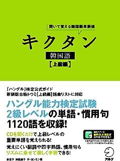 【音声DL】 キクタン韓国語【上級編】