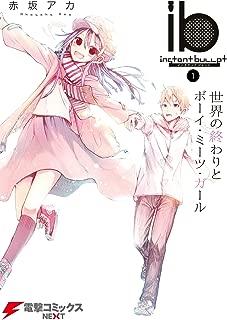 ib -インスタントバレット-(1) 世界の終わりとボーイ・ミーツ・ガール (電撃コミックスNEXT)