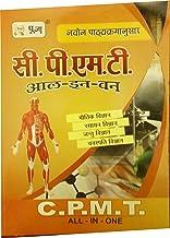 Puja C.P.M.T. All In One (Bhautik Vigyan, Rasayan Vigyan, Jantu Vigyan, Vanaspati Vigyan)