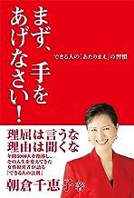 表紙: まず、手をあげなさい! (中経出版) | 朝倉 千恵子