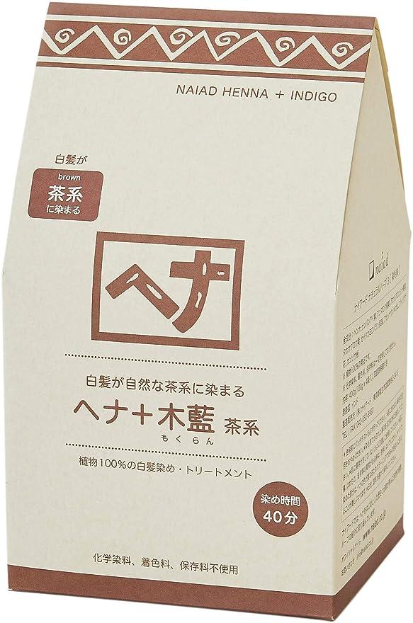 勇気のある軽減規制Naiad(ナイアード) ヘナ+木藍 茶系 400g
