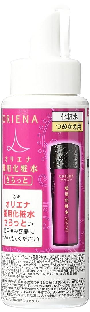 しおれた放散する同級生花王 オリエナ 薬用化粧水 さらっと つめかえ用 110ml