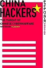 表紙: チャイナ・ハッカーズ (SPA!BOOKS) | ウラジミール