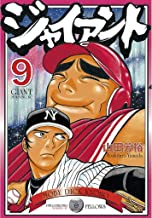 表紙: ジャイアント(9) (モーニングコミックス) | 山田芳裕