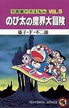 表紙: 大長編ドラえもん5 のび太の魔界大冒険 (てんとう虫コミックス) | 藤子・F・不二雄