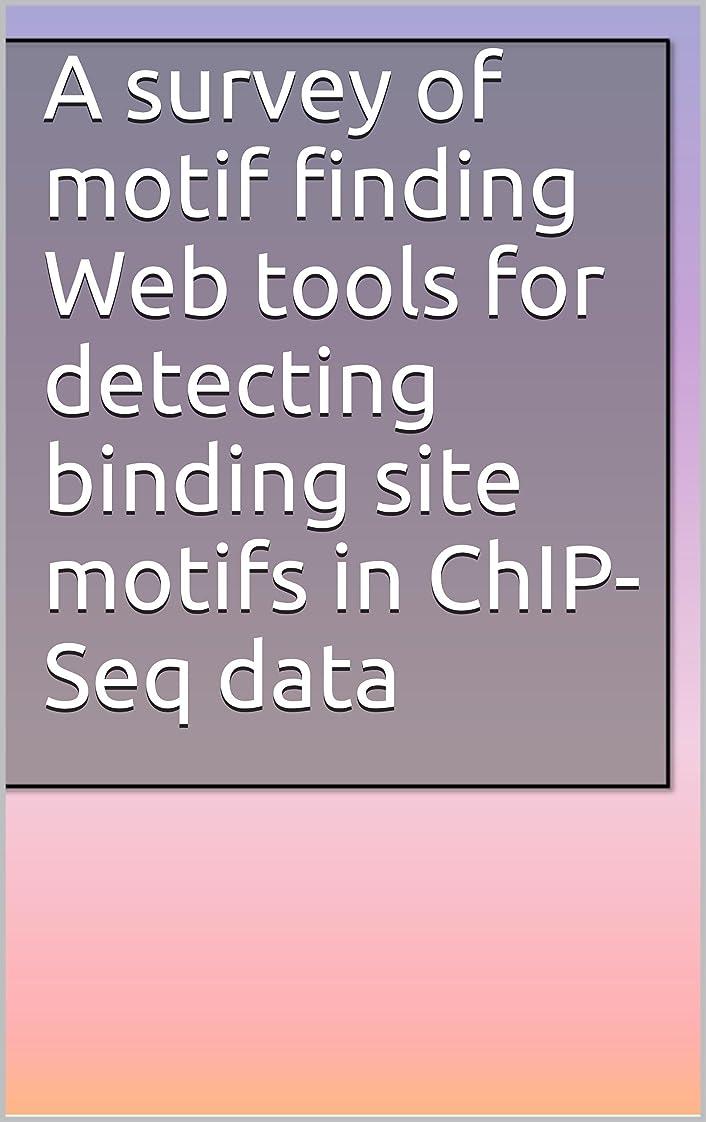 しっとり農場信条A survey of motif finding Web tools for detecting binding site motifs in ChIP-Seq data (English Edition)