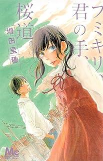 フミキリ、君の手、桜道。 (マーガレットコミックス)