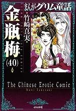 金瓶梅 (40) (まんがグリム童話)