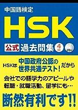 中国語検定 HSK 公式 過去問集 4級 CD付