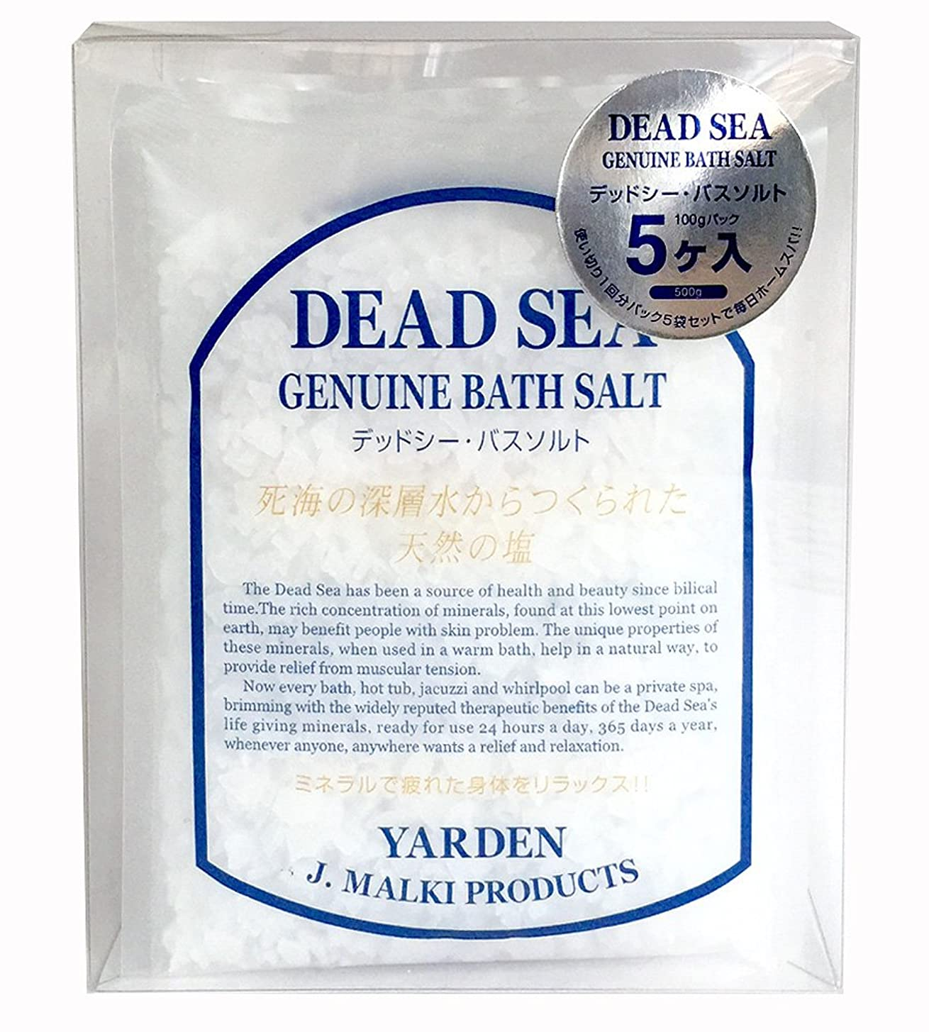 開拓者十代殺しますデッドシー?バスソルト 100g×5個セット【DEAD SEA BATH SALT】死海の塩/入浴剤(入浴用化粧品)【正規販売店】