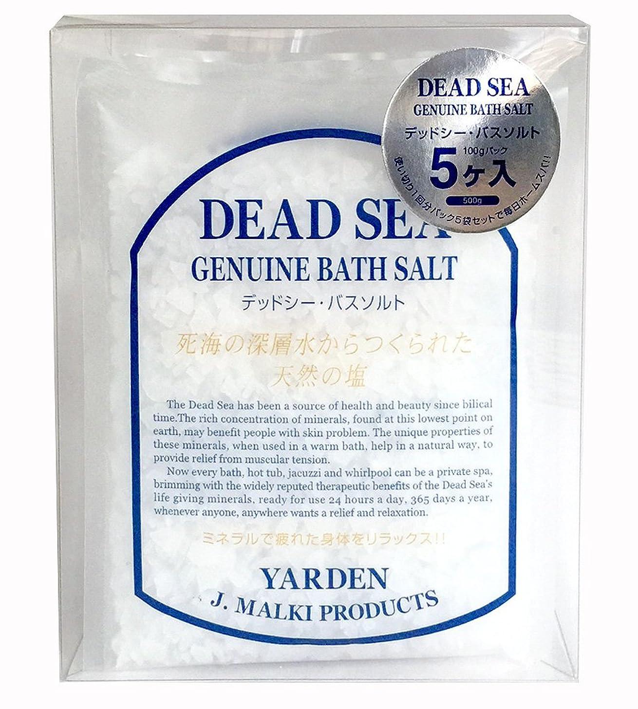 楽観スキップ準備するデッドシー?バスソルト 100g×5個セット【DEAD SEA BATH SALT】死海の塩/入浴剤(入浴用化粧品)【正規販売店】