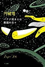 表紙: バナナ剥きには最適の日々 | 円城 塔