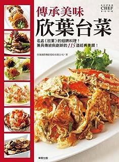 傳承美味 欣葉台菜