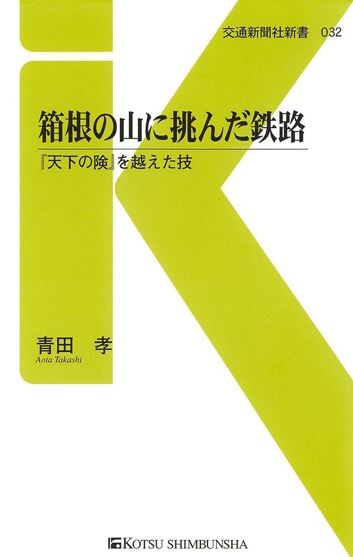人差し指考える脱走箱根の山に挑んだ鉄路 (交通新聞社新書)