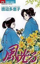 表紙: 風光る(37) (フラワーコミックス) | 渡辺多恵子