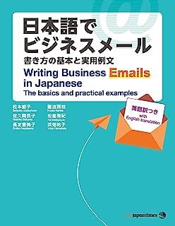 日本語でビジネスメール ―書き方の基本と実用例文