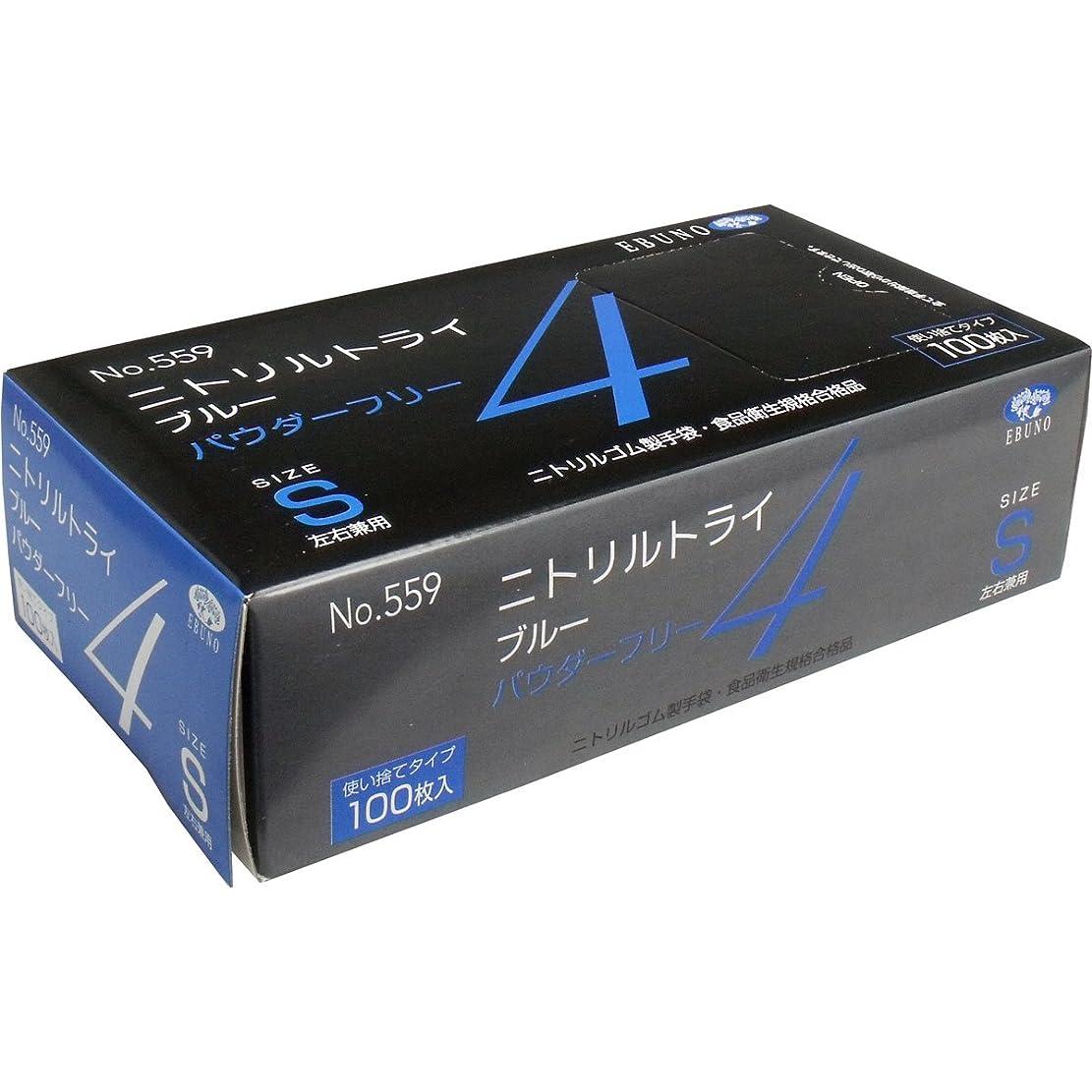 柔らかい配当露ニトリルトライ4 №559 ブルー 粉無 Sサイズ 100枚入