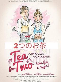 二人でお茶