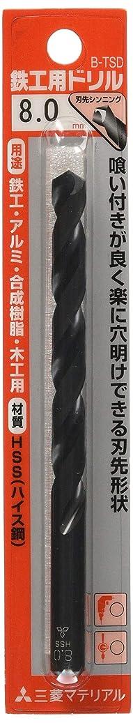 重要な役割を果たす、中心的な手段となる天皇遅らせる三菱 鉄工用ドリル シンニング付 1本入り 8.0mm B-TSD