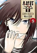 表紙: 響~小説家になる方法~(9) (ビッグコミックス)   柳本光晴