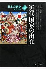 日本の歴史21―近代国家の出発 (中公文庫) 文庫