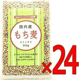 国内産もち麦(ダイシモチ)200g×24袋 (1ケース)