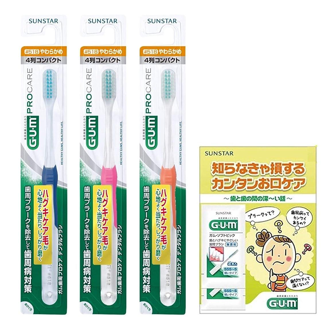 可塑性シェアはっきりしないGUM(ガム)歯周プロケア ハブラシ #518 [4列コンパクトヘッド?やわらかめ] 3本パック+おまけ付き