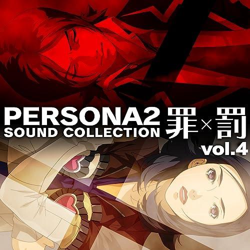 ペルソナ2 罪×罰 サウンドコレクションvol.4