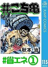 #こち亀 115 #省エネ‐1 (ジャンプコミックスDIGITAL)