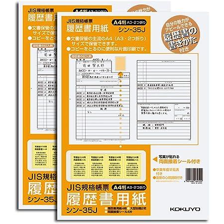 コクヨ 履歴書用紙 手引書付 A4 2個セット シン-35JX2