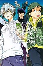 不滅のあなたへ(15) (講談社コミックス)